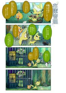 狐の森01_06