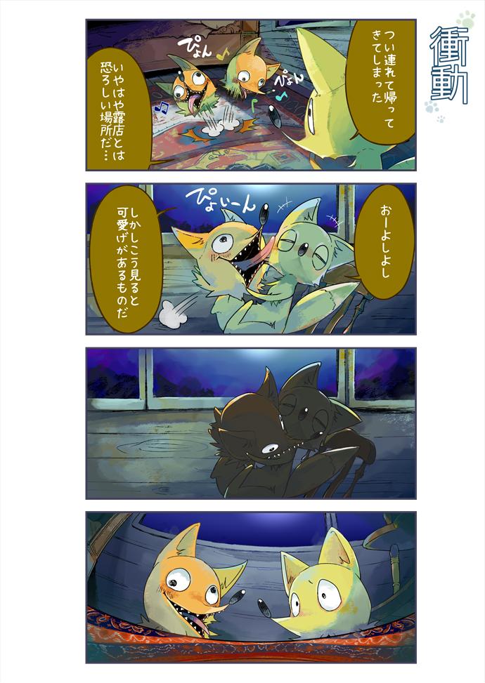 狐の森01_02