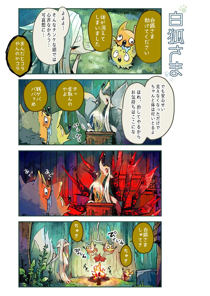 狐の森01_03