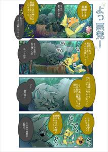 狐の森01_09
