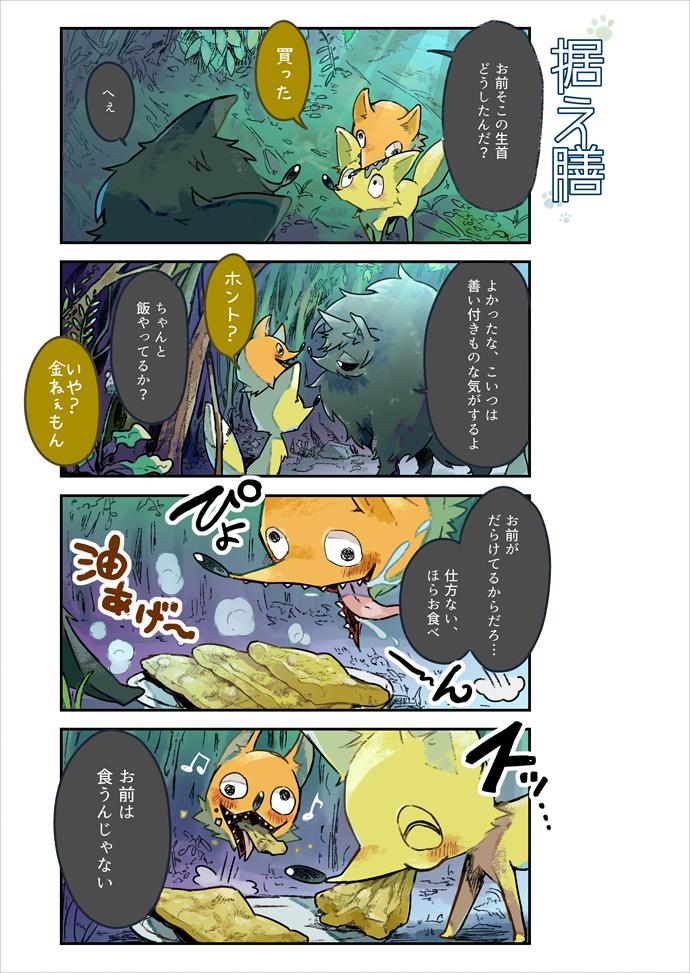 狐の森01_10