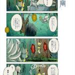 狐の森01_13