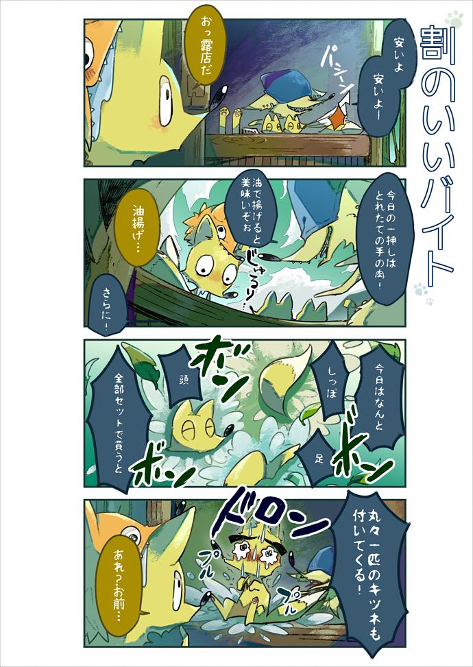 狐の森01_20