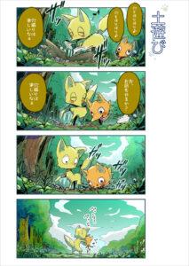 狐の森01_15